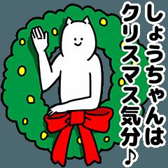 しょうちゃん用クリスマスのスタンプ