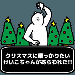 けいこちゃん用クリスマスのスタンプ