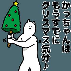 かっちゃん用クリスマスのスタンプ