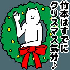 竹本さん用クリスマスのスタンプ