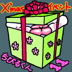 ちびるくん11 冬・クリスマス