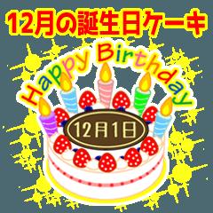 12月の誕生日★ケーキでお祝い★日付入り