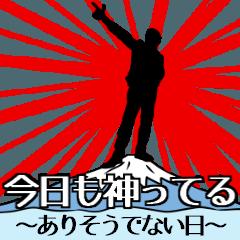 神ってる休日Part2