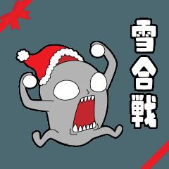 【雪合戦】エルガー星人【クリスマス】