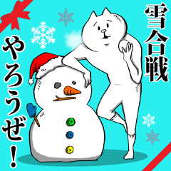 【雪合戦】お前とクリスマスを楽しむねこ