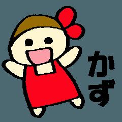 ☆かずちゃんのスタンプ☆