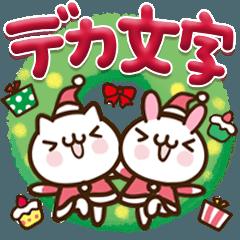 使える!☆デカ文字☆クリスマスすたんぷ
