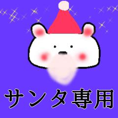 【サンタ専用】【クリスマス】スタンプ