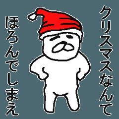 非リア用クリスマススタンプ