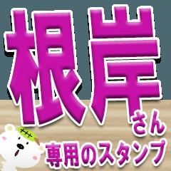 ★根岸さんの名前スタンプ★