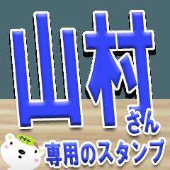 ★山村さんの名前スタンプ★