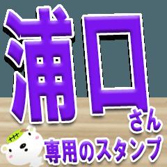 ★浦口さんの名前スタンプ★