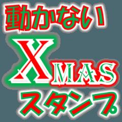 動かないデカ文字(クリスマスバージョン)