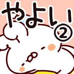 【やよい】専用2