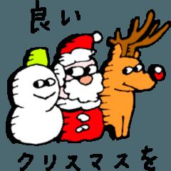 メリークリスマス Mr.とっとっと