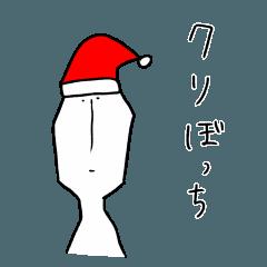 [LINEスタンプ] 雑の極み男2・クリぼっち編