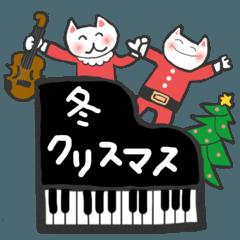 音楽仲間のクリスマス♪【冬、年末年始に】