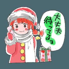 きみとぼくのクリスマス