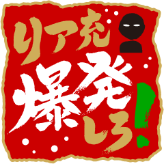 筆文字で伝えよう !!! 4 クリスマス&正月