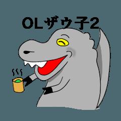 OLザウ子2