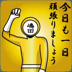 名字マンシリーズ「嶋田マン」