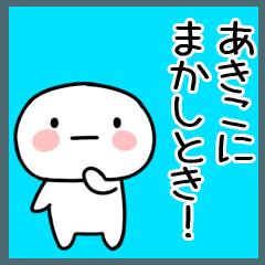 「あきこ」の関西弁@名前スタンプ