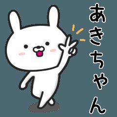 【あきちゃん】が使ううさぎ