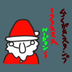 適当ならくがきスタンプ~クリスマス編~