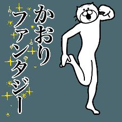 超スムーズ!かおり専用スタンプ
