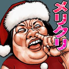 強面ブス天狗 クリスマス爆弾
