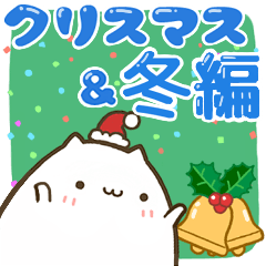 まるねこさん【クリスマス☆冬編】