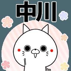(40個入)中川の元気な敬語入り名前スタンプ
