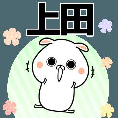 (40個入)上田の元気な敬語入り名前スタンプ
