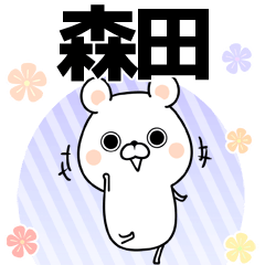 (40個入)森田の元気な敬語入り名前スタンプ