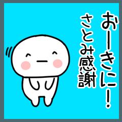 「さとみ」の関西弁@名前スタンプ