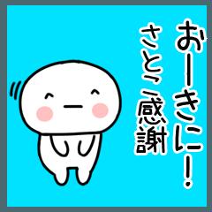 「さとこ」の関西弁@名前スタンプ