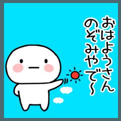 「のぞみ」の関西弁@名前スタンプ