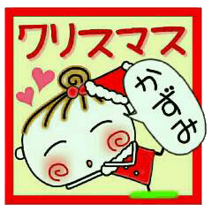 ちょ~便利![かずみ]のクリスマス!
