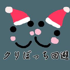 クリスマスと正月【挨拶】
