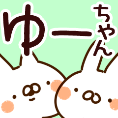 【ゆーちゃん】専用