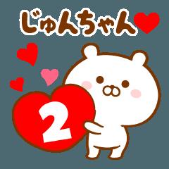 ♥愛しのじゅんちゃん♥に送るスタンプ2