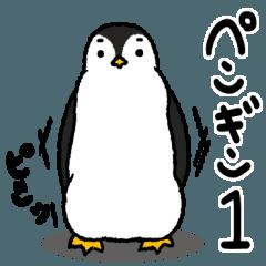 ふんわりペンギン