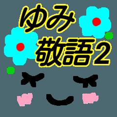 【ゆみ】が使う顔文字スタンプ敬語2