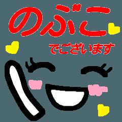 【のぶこ】が使う顔文字スタンプ 敬語