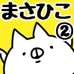 【まさひこ】専用2