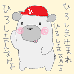 ゆるーい広島犬!広島弁!