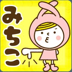 お名前スタンプ【みちこ】