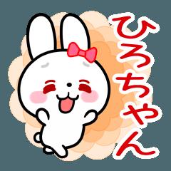 「ひろちゃん」好きの白うさぎちゃん
