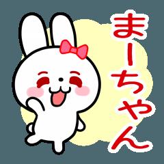 「まーちゃん」好きの白うさぎちゃん