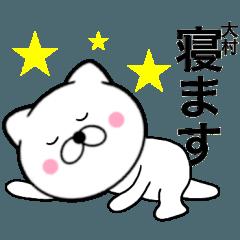 【大村】が使う主婦が作ったデカ文字ネコ